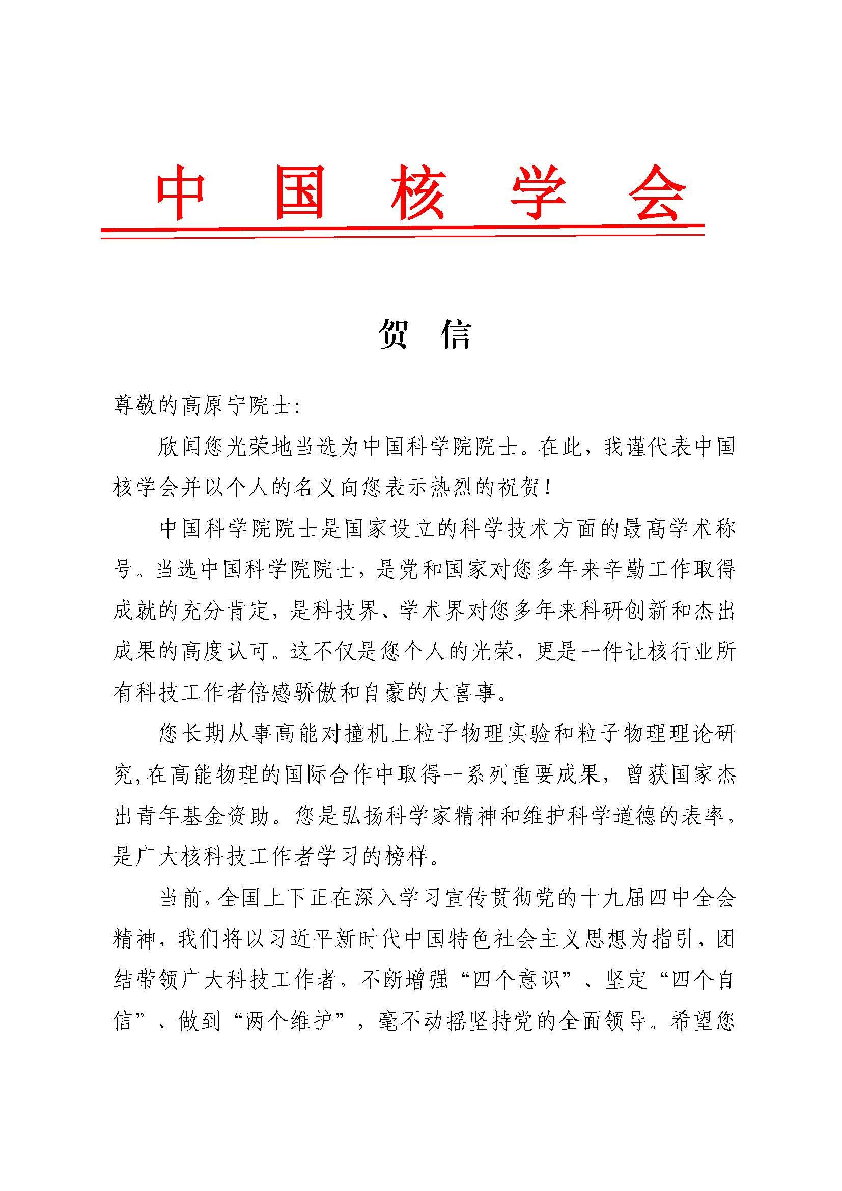 1-科学院贺信-高原宁_页面_1.jpg