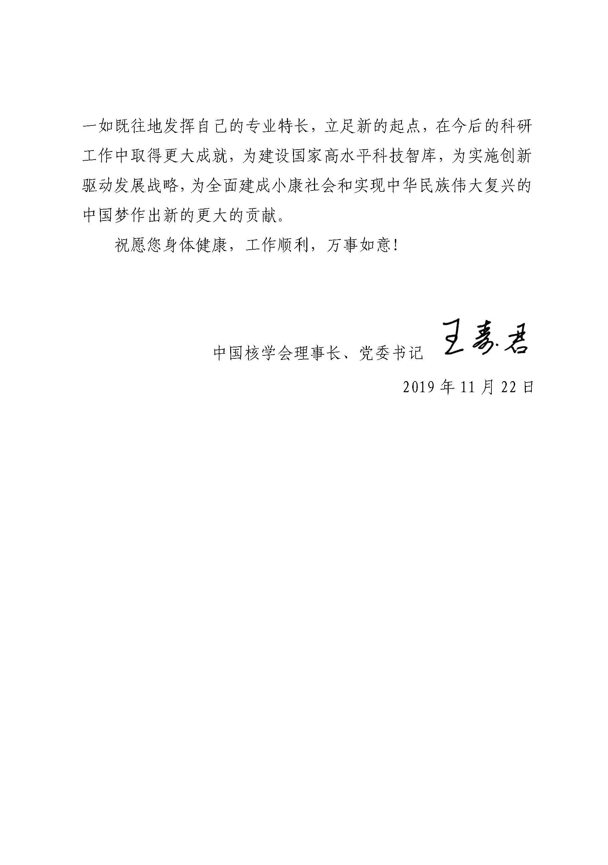 1-科学院贺信-高原宁_页面_2.jpg