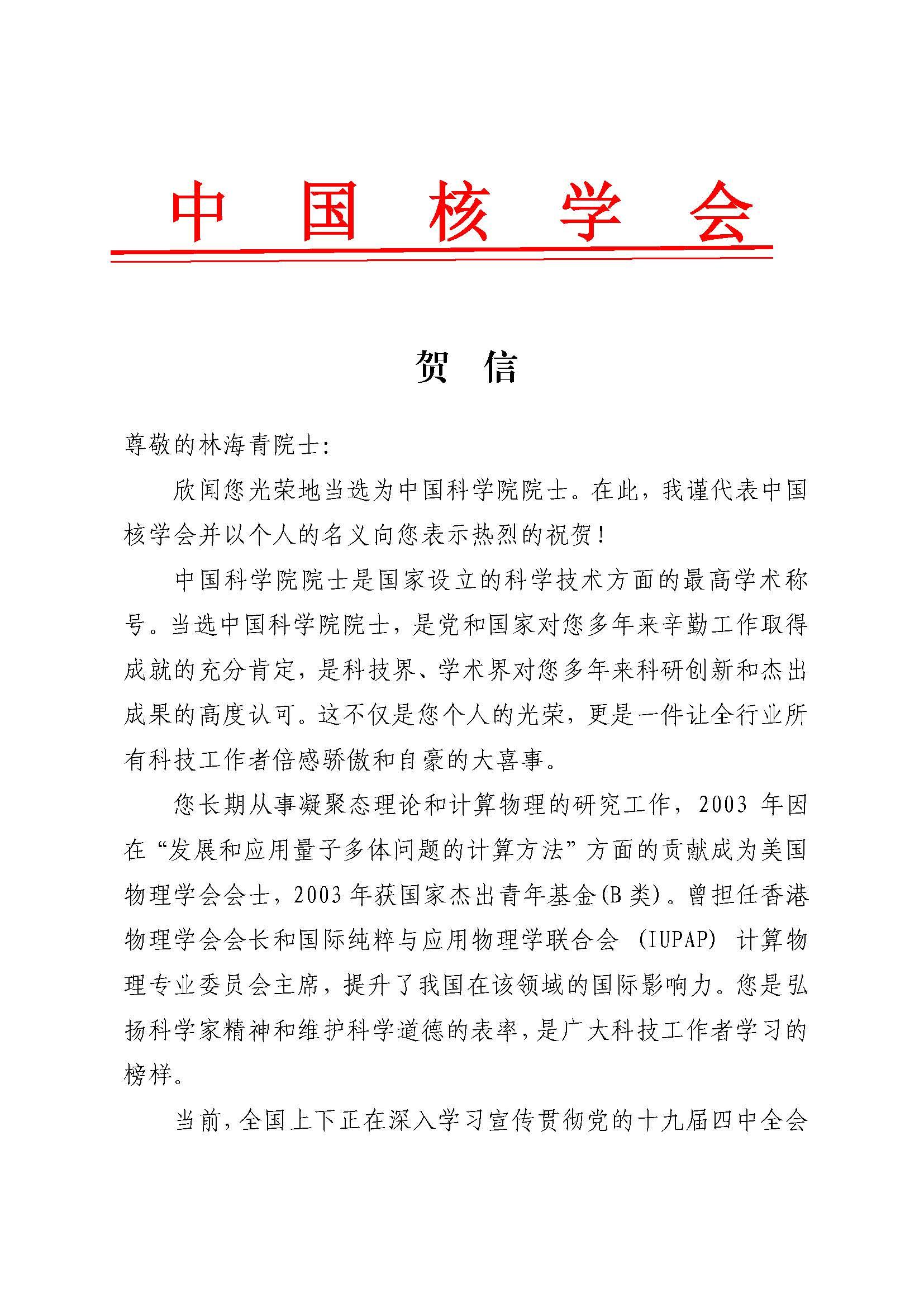 2-科学院林海青_页面_1.jpg