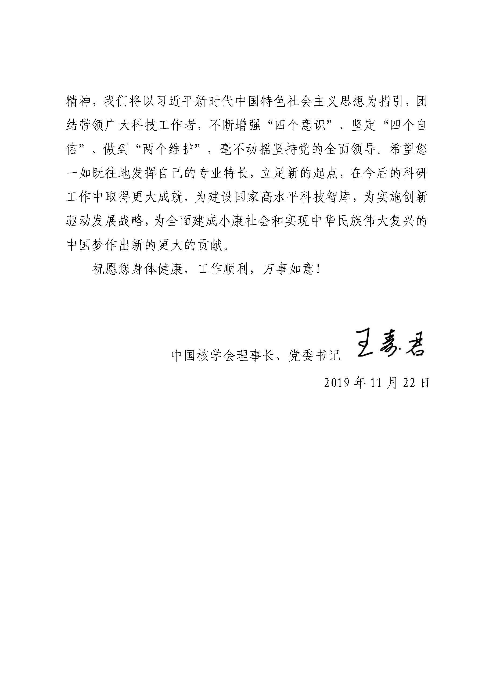 2-科学院林海青_页面_2.jpg