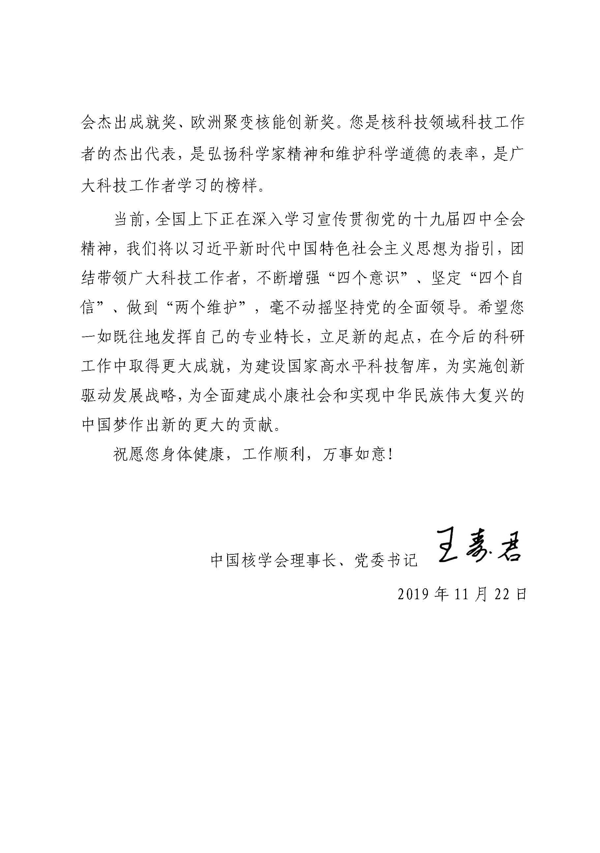 5-科学院吴宜灿_页面_2.jpg