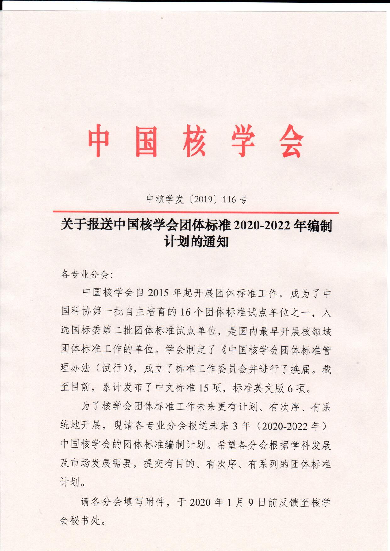 关于报送中国核学会团体标准2020-2022年编制计划的通知_页面_1.jpg