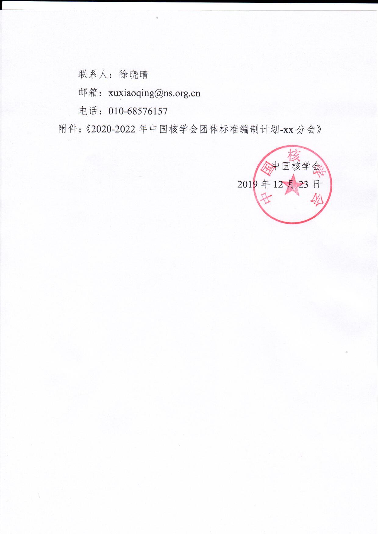 关于报送中国核学会团体标准2020-2022年编制计划的通知_页面_2.jpg