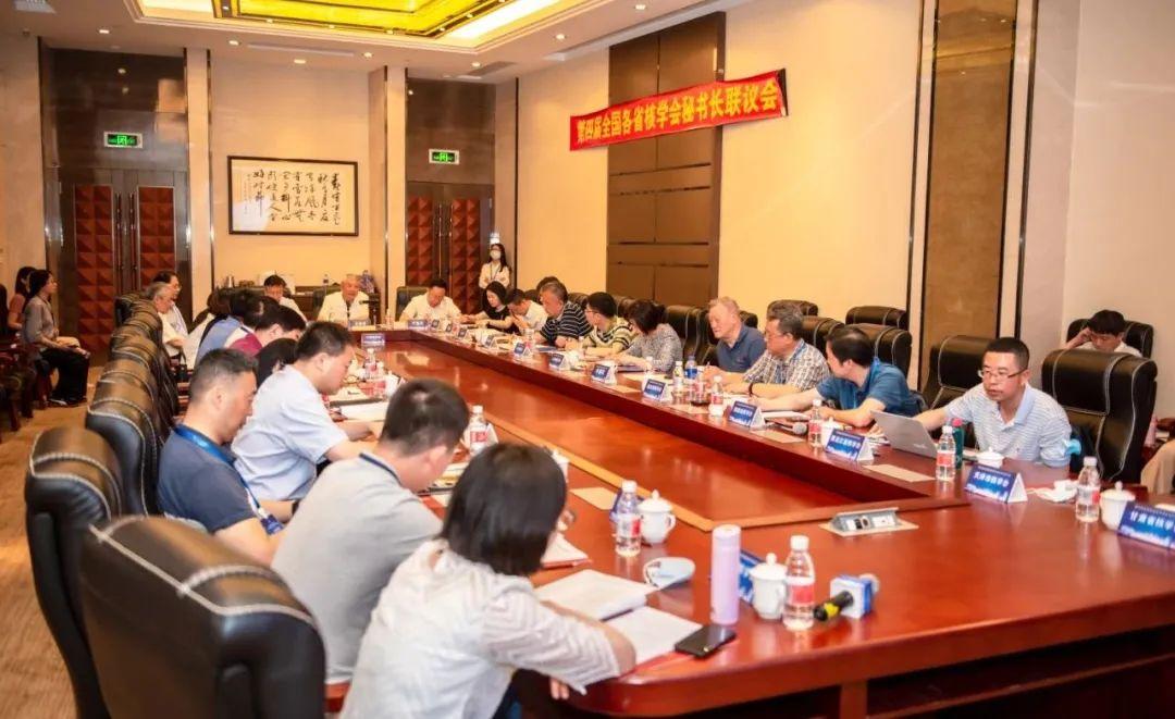 江西省核学会参加中国核学会第四届全国各省核学会秘书长联议会