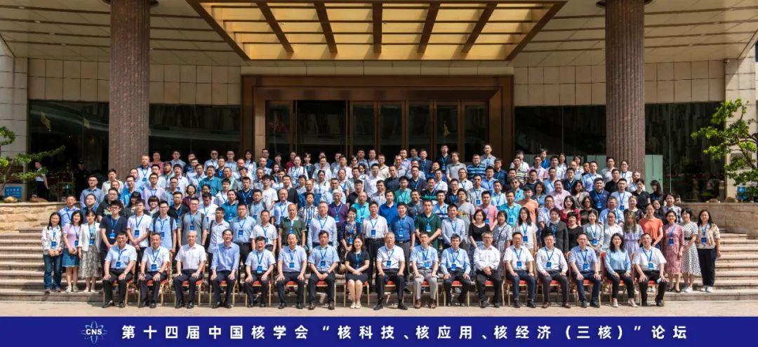 """中国核学会第十四届""""核科技、核应用、核经济(三核)""""论坛在江门召开"""
